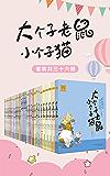 """大个子老鼠小个子猫(套装共三十六册)(中国版""""猫和老鼠"""",畅销百万册的注音读物,全国多所学校推荐阅读。)"""
