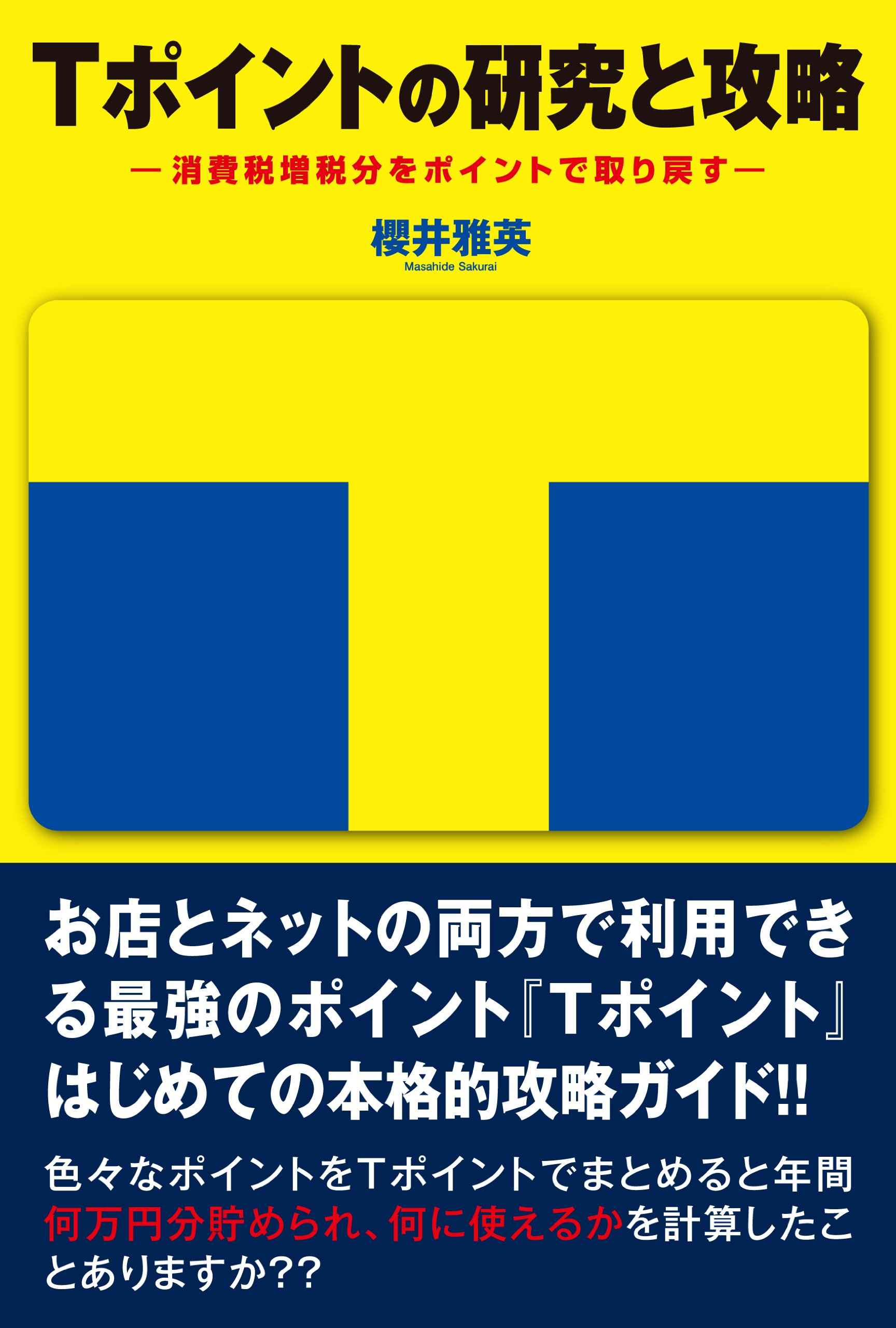 Tポイントの研究と攻略-消費税増税分をポイントで取り戻す-櫻井 雅英 (著)