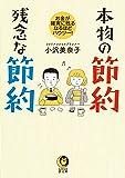 本物の節約 残念な節約: お金が確実に残る、なるほどハウツー! (KAWADE夢文庫)