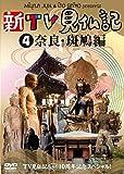 TV見仏記なんと10周年記念スペシャル!新TV見仏記④奈良・斑鳩編 [DVD]