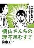 横山さんちの理不尽むすこ (torch comics)