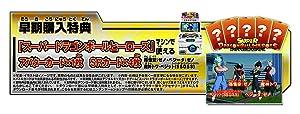 ドラゴンボールヒーローズ アルティメットミッションX