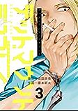 デッドマウント・デスプレイ 3巻 (デジタル版ヤングガンガンコミックス)