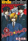 トレイン☆トレイン(3) (ウィングス・コミックス)