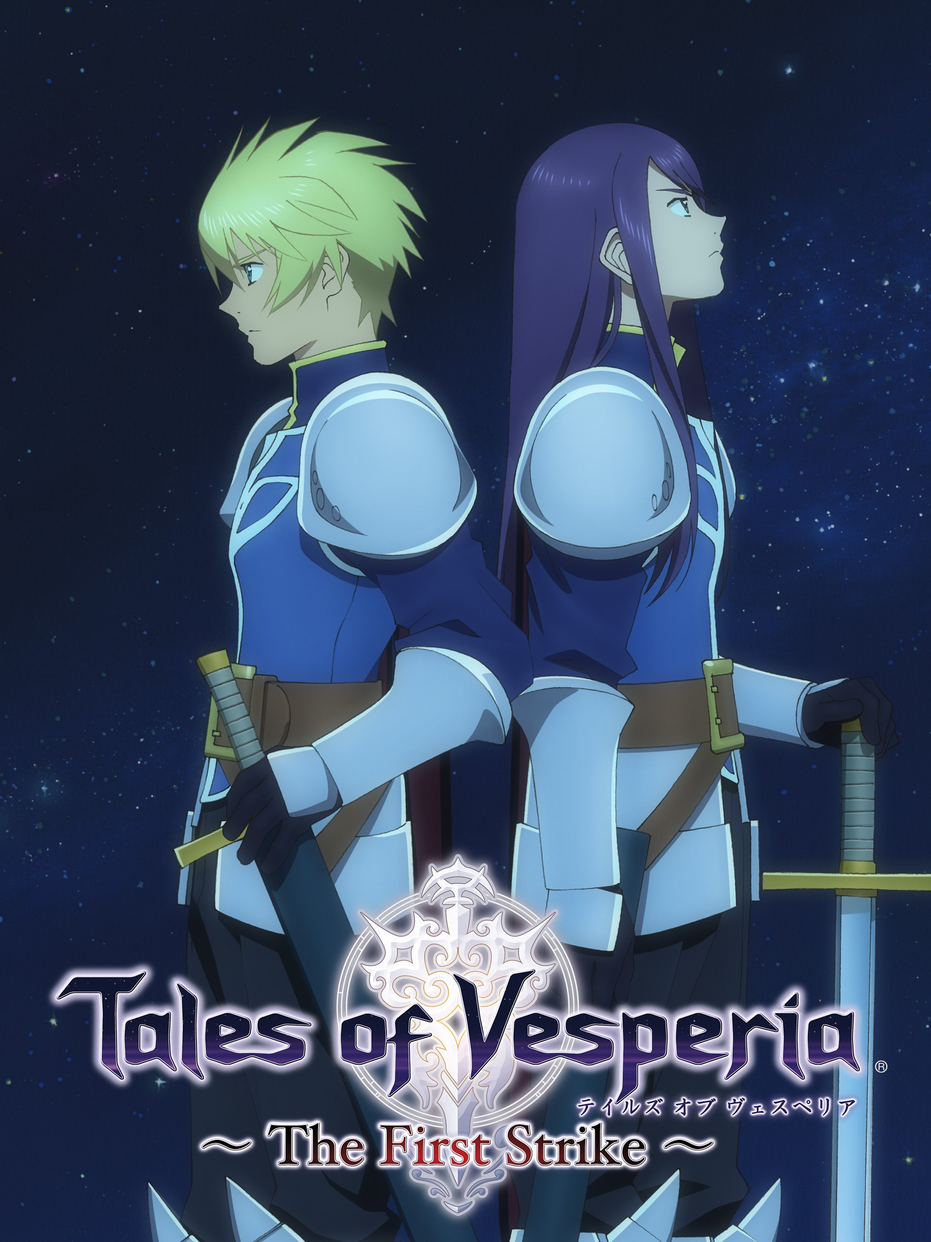 Amazon Com Watch Tales Of Vesperia The First Strike Prime Video