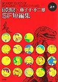 ビッグコミック×藤子・F・不二雄SF短編集 上巻 (ビッグコミックススペシャル)