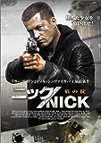ニック/NICK 狼の掟 [DVD]