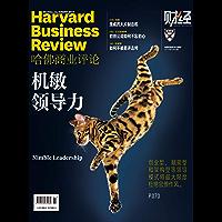机敏领导力(《哈佛商业评论》2019年第8期)