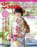 25ansウエディング 花嫁のきもの vol.8 (FG MOOK)
