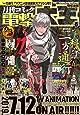 月刊コミック 電撃大王 2019年8月号