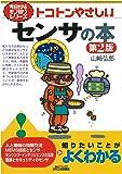トコトンやさしいセンサの本(第2版) (今日からモノ知りシリーズ)