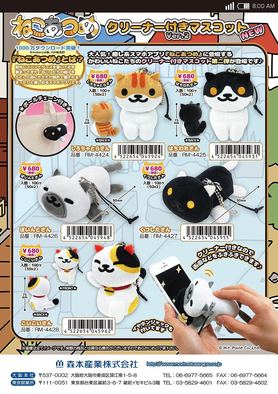 Hit-Point Neko Atsume Cat 3way Rubber Strap Ver.2 Shirokiji-san // Plastic bag