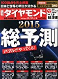 週刊ダイヤモンド2014・2015年12/27・1/3合併号[雑誌]