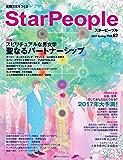 StarPeople(スターピープル) Vol.62 (2017-03-01) [雑誌]