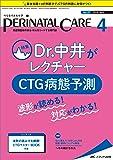 ペリネイタルケア 2018年4月号(第37巻4号)特集:Dr. 中井がレクチャー CTG病態予測 波形が読める! 対応がわかる!