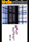 陰陽五行音叉セラピー: 音階と音叉を使ったヒーリング法 (焔BOOKS)