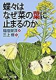 蝶々はなぜ菜の葉に止まるのか (角川ソフィア文庫)
