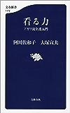 看る力 アガワ流介護入門 (文春新書)