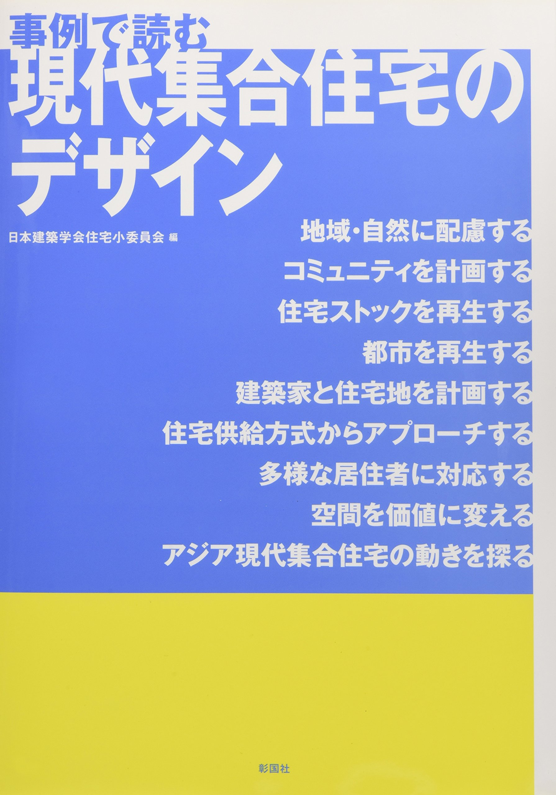 Download Jirei de yomu gendai shūgō jūtaku no dezain. PDF