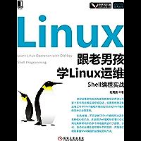 跟老男孩学Linux运维:Shell编程实战 (Linux/Unix技术丛书)