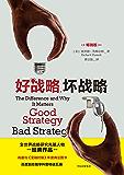 好战略,坏战略(畅销版,全世界战略研究开拓者经典作品)