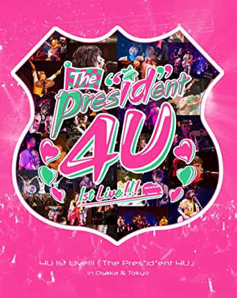 amazon co jp 4u 1st live the pres id ent 4u in osaka tokyo