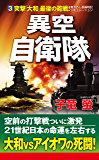 異空自衛隊(3)突撃「大和」最後の砲戦! (コスモノベルズ)