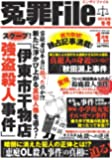 冤罪File 2018年冬号  2019年 01 月号 [雑誌] (サクラミステリーデラックス 増刊)