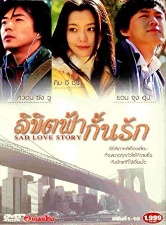 Amazon com: Sad Love Story - Korean Drama (10DVD set
