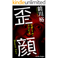 Bizarre Face (Kindle Single) (Japanese Edition) book cover