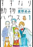 すずなり動物ハウス : 1 (ジュールコミックス)