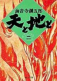 天と地と(二) (角川文庫)