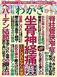 わかさ 2020年 03月号 [雑誌] (WAKASA PUB)