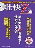 壮快Z 3 (綴込付録つき:DVD1枚、袋綴1)
