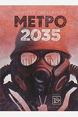 Metro 2035 Hardcover
