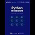 Python神经网络编程(异步图书)