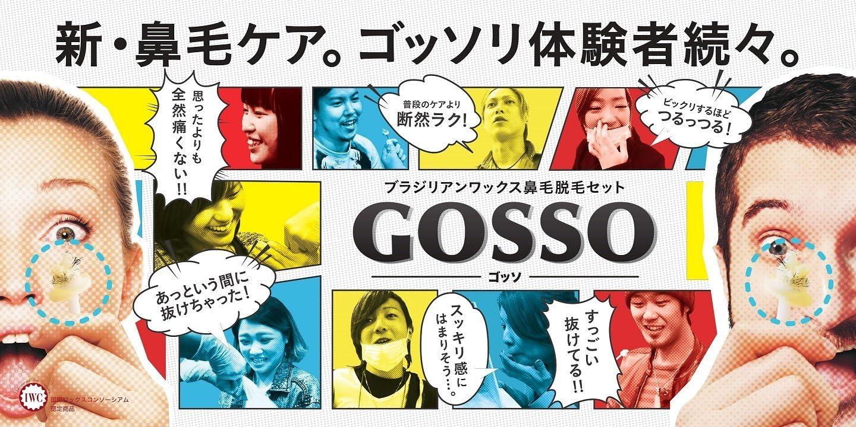 鼻毛 ゴッソ 鼻毛の脱毛に「GOSSO(ゴッソ)」ブラジリアンワックスが最強だった——鼻毛カッターはもう古い!