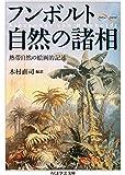 フンボルト 自然の諸相―熱帯自然の絵画的記述 (ちくま学芸文庫)