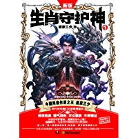 生肖守护神1 (Chinese Edition) book cover