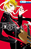 覆面系ノイズ 10 (花とゆめコミックス)