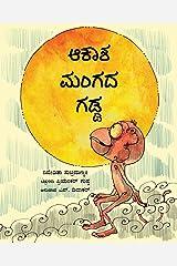 The Sky Monkey's Beard/Aakaasha Mangadha Gadda (Kannada) Paperback