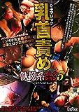 シネマジック 乳首責め 執拗系コレクション5 シネマジック [DVD]
