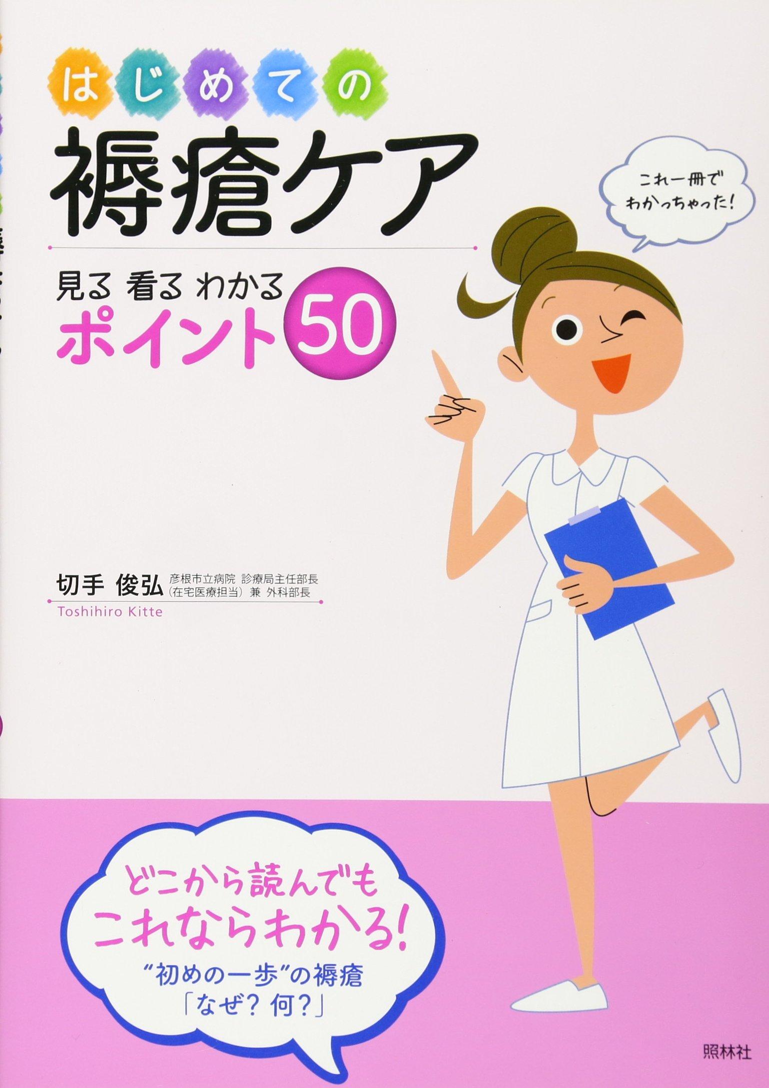 Read Online Hajimete no jokuso kea : Miru miru wakaru pointo goju. PDF