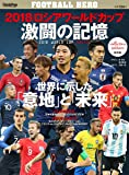 FOOTBALL HERO 2018ロシアワールドカップ激闘の記憶 2018年 08 月号 [雑誌]: GOODS PRESS(グッズプレス) 増刊
