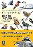 くらべてわかる野鳥 文庫版 (ヤマケイ文庫)