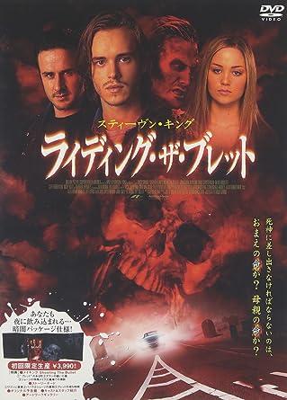 ライディング・ザ・ブレット [DVD]