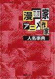 漫画家・アニメ作家人名事典