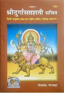 Nitya Karm Pooja Prakash Pdf