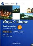 Boya Chinese Quasi Intermediate I (Boya Hanyu Zhun Zhongji Jiasu Pian) (Second Edition) (mit MP3-CD)