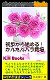shohokara hajimeru kantan barasaibai: chottosita kotusae tukameba baraha subarasii hanawo sakasete kotaetekuremasu kyuukeijikan sokudoku siri-zu (kitoxun hando bukkusu) (Japanese Edition)